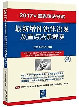 """""""(2017年)国家司法考试:最新增补法律法规及重点法条解读"""",作者:[法律考试中心]"""