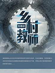 鄉村教師【黃渤、沈騰主演電影《瘋狂的外星人》故事靈感來源】