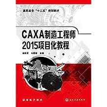 CAXA制造工程师2015项目化教程
