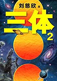 讀客經典文庫:三體2·黑暗森林(每個人的書架上都該有套《三體》!關于宇宙的狂野想象!)