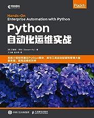Python自动化运维实战(系统介绍如何通过Python模块、库与工具自动配置和管理大量服务器,提高运维的效率)(异步图书)