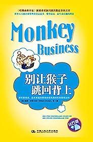 别让猴子跳回背上(钻石版) (湛庐文化•财富汇)