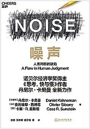 噪声(诺贝尔经济学奖得主、行为经济学之父丹尼尔·卡尼曼继《思考,快与慢》后酝酿10年思考的全新力作,哪里有判断,哪里就有噪声,远离噪声,做聪明的决策者,国内外近百位大咖挚爱力荐)