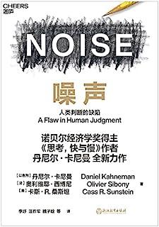 噪声 : 人类判断的缺陷