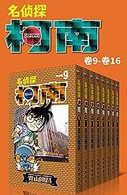 名侦探柯南(第2部:卷9~卷16) (超人气连载26年!难以逾越的推理日漫经典!日本国民级悬疑推理漫画!执着如一地追寻,因为真相只有一个!官方授权Kindle正式上架! 2)