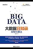 大数据日知录:架构与算法 (大数据丛书)