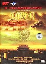 圆明园(DVD)