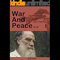 """世界经典名著:战争与和平(1)英文版(宏伟的俄国贵族的""""英雄田园诗"""",代表19世纪俄国现实主义文学成就之高峰) (Eng…"""