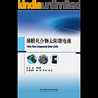 薄膜化合物太阳能电池