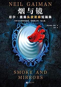"""""""烟与镜(张哲瀚推荐!!!结婚礼物 骑士精神 代价 巨魔桥 收录29个经典短篇 看得头皮发麻的同时,原始的人性一览无遗)"""",作者:[尼尔·盖曼]"""