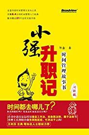 小強升職記(升級版):時間管理故事書(雙色)