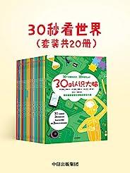 30秒看世界(全20册)(符合孩子认知规律。 数学、发明、艺术、运动……一套书,和孩子边玩边学high遍世界!)