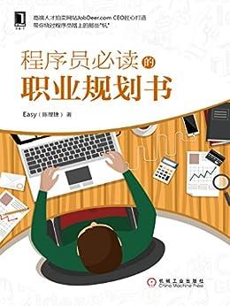 """""""程序员必读的职业规划书"""",作者:[陈理捷]"""