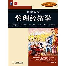 管理经济学(原书第12版) (经济教材译丛)
