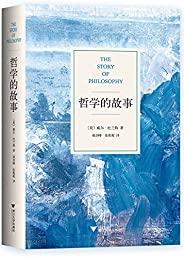 哲学的故事【罗振宇热读书单!8.9豆瓣高分!最经典的哲学入门读物,让深奥的哲学立刻生动起来!上市首年连续再版22次,迅速译成18种语言,掀起全球哲学热潮。】
