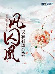 鳳囚凰第1卷