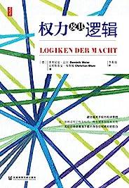 權力及其邏輯【柏林國會書店銷售冠軍,本書會告訴你,何為權力,該如何有效行使無所不在的權力】 (思想會)