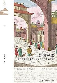 帝国潜流:清代前期的天主教、底层秩序与生活世界 (鸣沙)