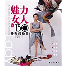 魅力女人的130件时尚圣品(上)