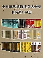 中国历代通俗演义大全集(套装共144册)
