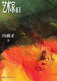 """藝術家們(馮驥才全新長篇,""""兩支筆""""描繪五十年藝術家生活;回歸內心之作;致敬《約翰·克利斯朵夫》,致敬理想主義)"""