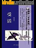 """受活(中国版""""百年孤独"""",首位卡夫卡文学奖获得者阎连科作品,当代更富想象力、更伟大的作品之一,第三届老舍文学奖优秀长篇小…"""