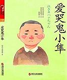 爱哭鬼小隼【第9届文津奖获奖图书】 (心视界)