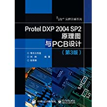 Protel DXP 2004 SP2原理图与PCB设计(第3版) (实例讲解系列)