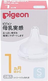 Pigeon 贝亲 自然实感 奶嘴(硅胶)圆孔 1个月起 S尺寸 2件装