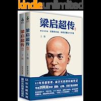 梁启超传(套装共2册)