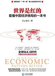 """世界是红的:看懂中国经济格局的一本书(了解国家""""一带一路""""重大战略推荐书目)"""