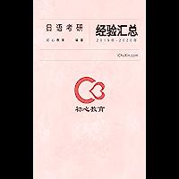日语考研经验汇总(2019年-2020年)(日语考研必备!上岸神器——北大北外南大上外等多所知名大学硕士研究生的备考心得…