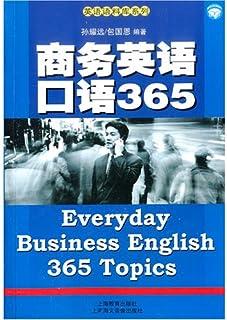 商务英语口语365(书+MP3)