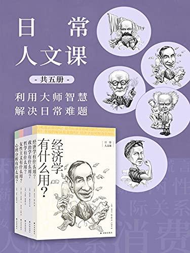 日常人文课(共5册)