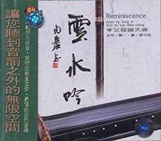 进口CD:云水吟:古琴发烧天碟(SMCD-1009)(CD)