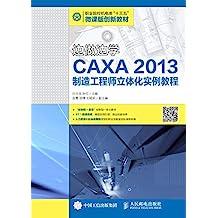 边做边学——CAXA 2013制造工程师立体化实例教程(微课版创新教程 )