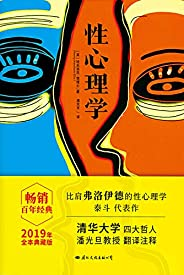 性心理学(畅销百年的性心理学百科全书,比肩弗洛伊德的性学泰斗传世之作。) (解密心理学套装 2)