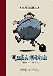 絕非普通人·氣球人巴納比 (一套充滿正能量的法國漫畫繪本!) (絕非普通人系列)