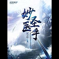 妙医圣手第6卷至大结局(阅文白金大神作家作品)