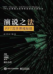 演說之法:PPT高手思維秘籍