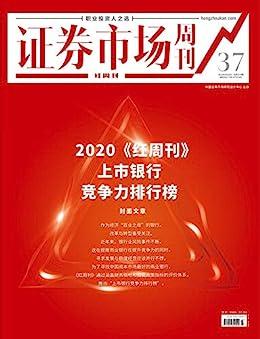 """""""2020《红周刊》上市银行竞争力排行榜 证券市场红周刊2020年37期(职业投资人之选)"""",作者:[红周刊]"""