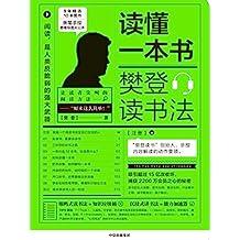 """读懂一本书:樊登读书法(樊登读书""""创始人亲授内容,知识变能力的秘密——学会这些,让自己越来越值钱)"""