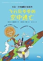 """飞行员爷爷的空中逃亡 (""""罗尔德·达尔继承人""""的获奖作品,斩获红房子儿童图书奖、英国国家图书奖)(大卫·少年幽默小说系列)"""