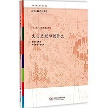 文言文教学教什么 (参与式语文教师培训资源)