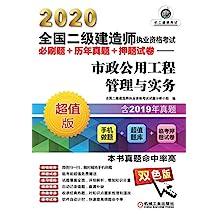 2020全国二级建造师执业资格考试必刷题+历年真题+押题试卷——市政公用工程管理与实务