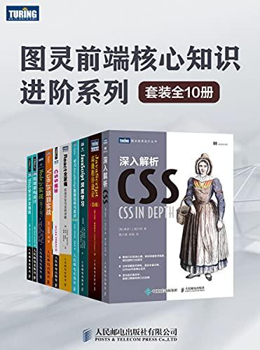 图灵前端核心知识进阶系列(套装全10册)