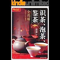 图说生活(畅销升级版):识茶、泡茶、鉴茶(全图解)