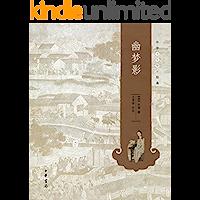 幽梦影--中华人生智慧经典 (中华书局出品)