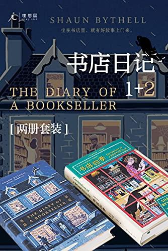 书店日记套装(全2册)