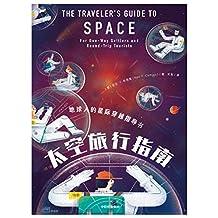 太空旅行指南(地球轨道空间站、月球、小行星、彗星和火星等旅行目的地召唤着你,带着这本星际穿越指南,大胆出发吧!)